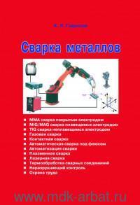 Сварка металлов : учебное пособие