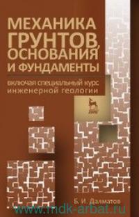 Механика грунтов, основания и фундаменты (включая специальный курс инженерной геологии) : учебник для вузов