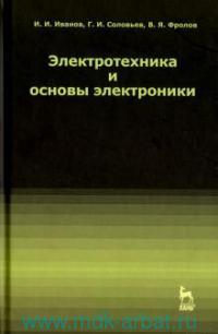 Электротехника и основы электроники : учебник для вузов