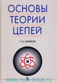 Основы теории цепей : учебник для вузов