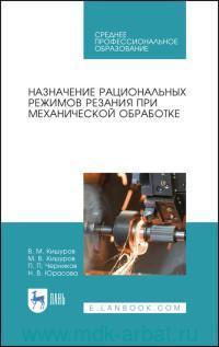 Назначение рациональных режимов резания при механической обработке : учебное пособие для СПО