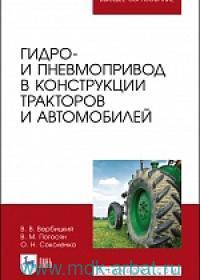 Гидро- и пневмопривод в конструкции тракторов и автомобилей : учебное пособие для вузов