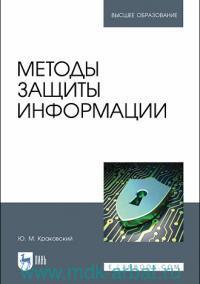 Методы защиты информации : учебное пособие для вузов
