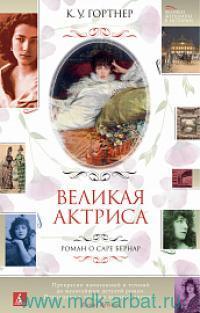 Великая актриса : Роман о Саре Бернар