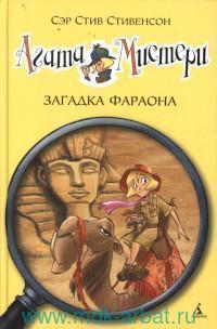 Агата Мистери. Загадка фараона : роман