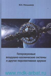 Гиперзвуковые воздушно-космические системы и другое перспективное оружие