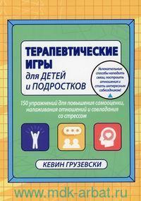 Терапевтические игры для детей и подростков.150 упражнений для повышения самооценки, налаживания отношений и совладания со стрессом