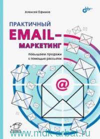 Практичный email-маркетинг : повышаем продажи с помощью рассылок