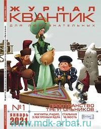 Квантик : журнал. №1, январь 2021