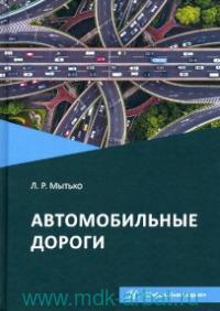 Автомобильные дороги : учебное пособие