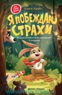 Я побеждаю страхи : энциклопедия для малышей в сказках