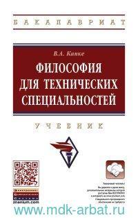 Философия для технических специальностей : учебник