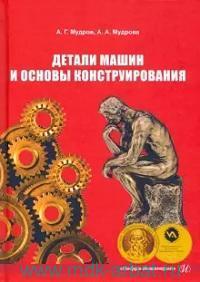 Детали машин и основы конструирования : учебно-методическое пособие