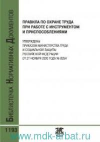 Правила по охране труда при работе с инструментом и приспособлениями : Утверждены приказом министерства труда и социальной защиты Россйской Федерации от 27 ноября 2020 года № 835н
