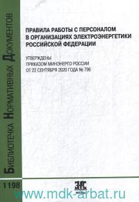 Правила работы с персоналом в организациях электроэнергетики Российской Федерации : Утверждены приказом минэнерго России от 22 сентября 2020 года №796
