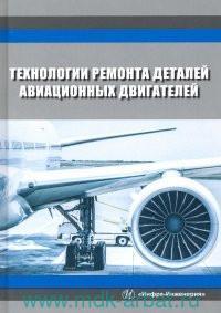 Технологии ремонта деталей авиационных двигателей : учебное пособие