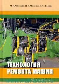 Технология ремонта машин : учебное пособие