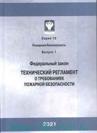 Федеральный закон «Технический регламент о требованиях пожарной безопасности»
