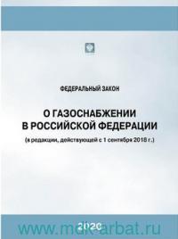 Федеральный закон «О газоснабжении в Российской Федерации» (в редакции, действующей с 1 сентебря 2018 г.)