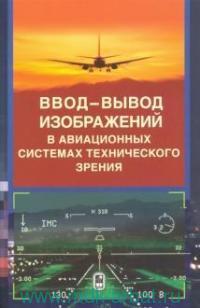Ввод-вывод изображений в авиационных системах технического зрения