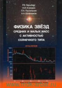 Физика звезд средних и малых масс с активностью солнечнего типа