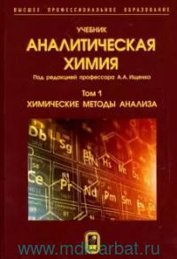 Аналитическая химия  В 3 т. Т. 1 : химические методы анализа