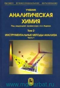 Аналитическая химия  В 3 т. Т. 2 : Инструментальные методы анализа. Часть 1