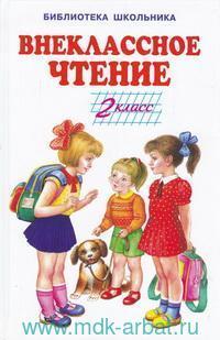 Внеклассное чтение : 2-й класс