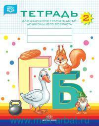 Тетрадь №2 для обучения грамоте детей дошкольного возраста (разработано в соответствие с ФГОС)