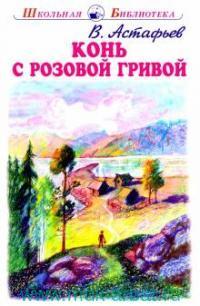 Конь с розовой гривой : рассказы