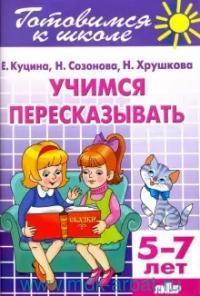Учимся пересказывать : 5-7 лет