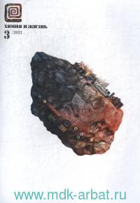 Химия и жизнь - XXI век. №3, 2021 : ежемесячный научно-популярный журнал
