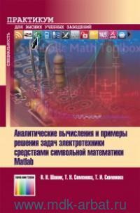 Аналитические вычисления и примеры решения задач электротехники средствами символьной математики Matlab : учебное пособие для вузов