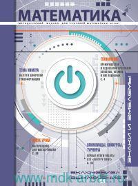 Математика. №5 (824), 2021  : методический журнал для учителей математики