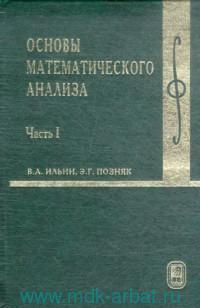 Основы математического анализа : учебник для вузов. В 2 ч. Ч.1