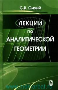 Лекции по аналитической геометрии