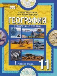 География : Науки о Земле : учебник для 11-го класса общеобразовательных организаций : углубленный уровень (ФГОС)
