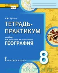 Тетрадь-практикум к учебнику Е. М. Домогацких, Н. И. Алексеевского «География» : для 8-го класса общеобразовательных организаций (ФГОС)