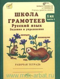 Школа грамотеев : 1-й класс : Русский язык : Задания и упражнения. Теория в таблицах : рабочие тетради : в 2 ч. (ФГОС)