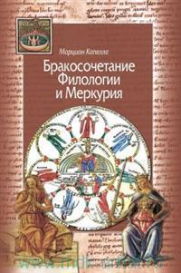 Бракосочетание Филологии и Меркурия