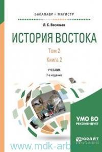 История Востока : В 2 т. Т.2 : В 2 ч. Ч.2 : учебник для бакалавриата и магистратуры