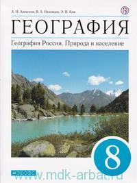 География : География России. Природа и население : 8-й класс : учебник