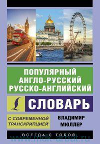 Популярный англо-русский, русско-английский словарь с современной транскрипцией