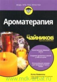 Ароматерапия для чайников