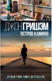 Остров Камино : роман
