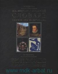 Французско-русский словарь терминов искусства : содержит 10000 терминов около 500 иллюстраций = Dictionnaire Francais-Russe des Termes D'Art