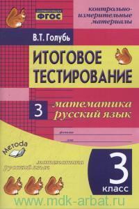 Итоговое тестирование : Математика. Русский язык : 3-й класс : контрольно-измерительные материалы : практическое пособие для начальной школы (соответствует ФГОС)