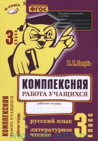Комплексная работа учащихся : Русский язык. Литературное чтение : 3-й класс : практическое пособие для начальной школы (соответствует ФГОС)