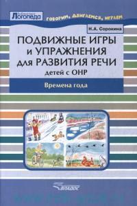 Подвижные игры и упражнения для развития речи у детей с ОНР : Времена года : пособие для логопеда