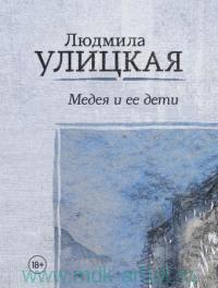 Медея и ее дети : роман